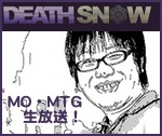 DEATH SNOW MO・MTG生放送!