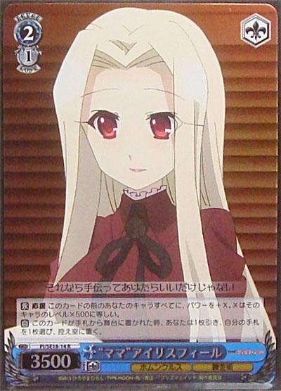 """【R ホロ】 """"ママ"""" アイリスフィール PI/SE18-14 R"""