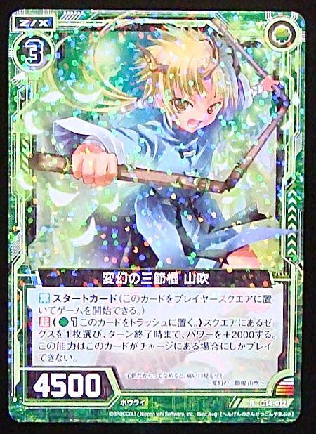 【戦陣の獅子 R】変幻の三節棍 山吹 C14-012 - マナソース